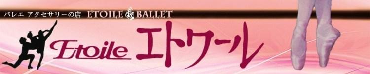 etoile-ballet