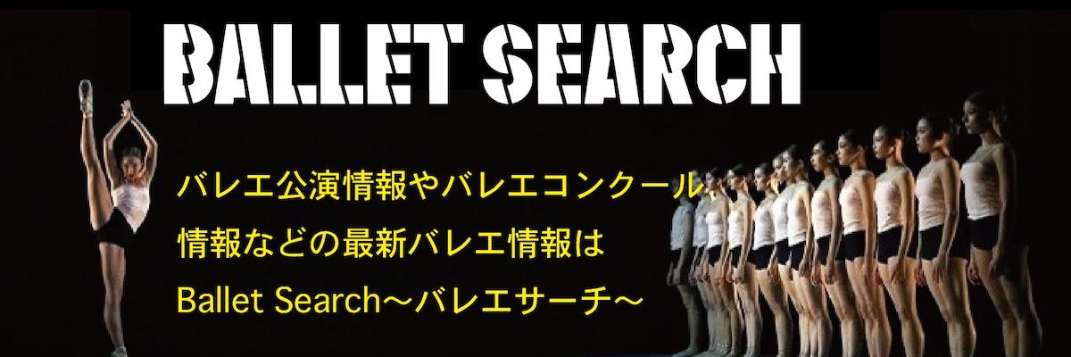 BalletSearch