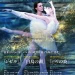 ボリショイ・バレエ団、2017年来日公演のキャスト決定