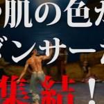 イングリッシュ・ナショナル・バレエ、2017年日本公演『海賊』の予告編映像