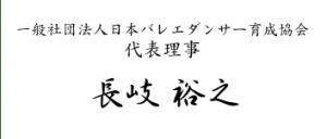 一般社団法人日本バレエダンサー育成協会 代表理事 長岐裕之