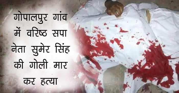 सपा नेता सुमेर सिंह की गोली मार कर हत्या