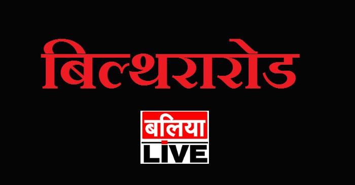 भाजपा विधायक के लिए डेलीगेट पद बना प्रतिष्ठा का सवाल