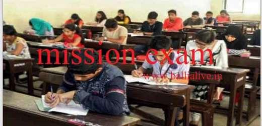 राहत: यूपी बोर्ड की परीक्षा समाप्त
