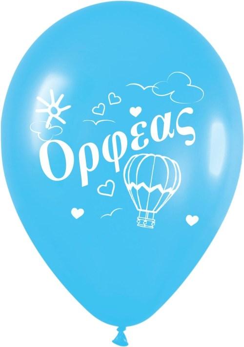 Μπαλόνι τυπωμένο όνομα 'Ορφέας'