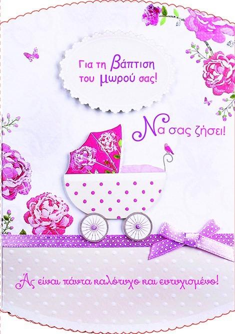 Ευχετήρια κάρτα χειροποίητη κοριτσάκι (2)