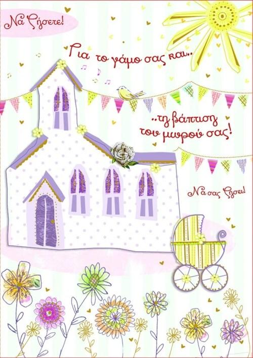 Ευχετήρια κάρτα Χειροποίητη Γάμου & Βάπτισης