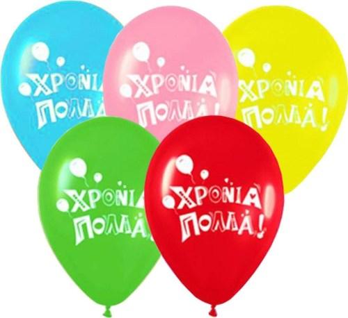 Μπαλόνι τυπωμένο για γενέθλια σε 5 χρώματα 'Χρόνια Πολλά' μπαλονάκια