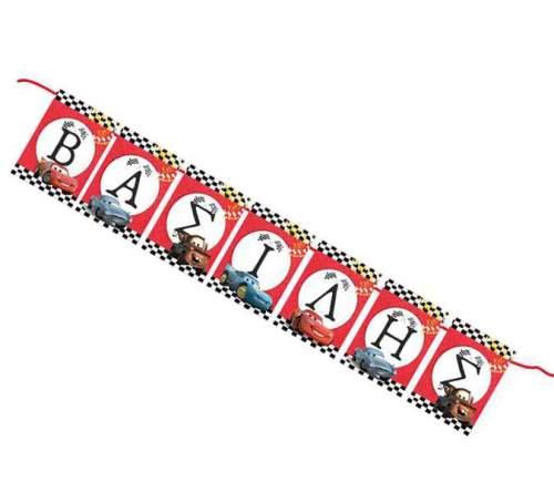 Σημαιάκια ορθογώνια με όνομα Cars