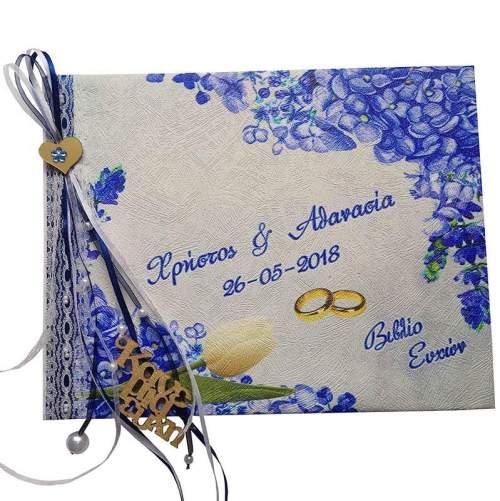 Χειροποίητο βιβλίο ευχών γάμου μπλε λουλούδια και βέρες