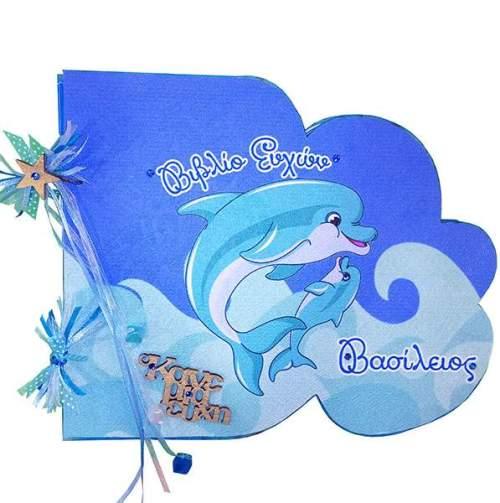 Χειροποίητο Βιβλίο Ευχών βάπτισης Δελφίνια