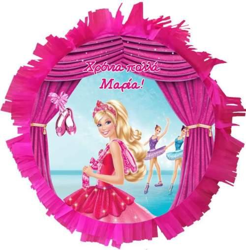 Χειροποίητη μεγάλη Πινιάτα πάρτυ Barbie μπαλαρίνα