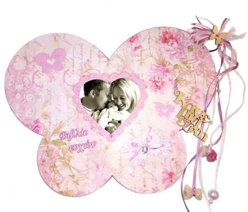 Βιβλίο ευχών γάμου-βάπτισης ξύλινο Καρδιά