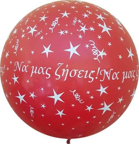 Τυπωμένο μεγάλο μπαλόνι 3π κόκκινο 'Να μας ζήσεις' (1 τεμ)