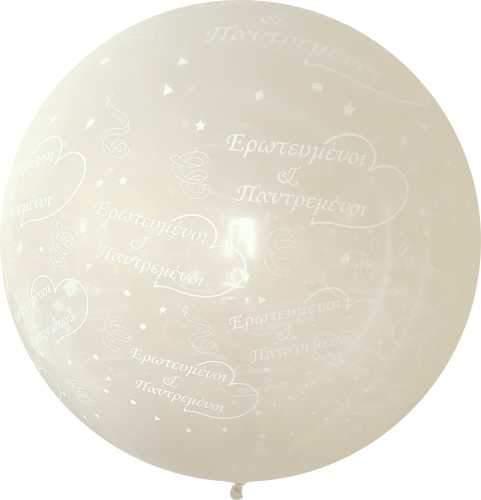 Τεράστιο μπαλόνι τυπωμένο 'Ερωτευμένοι Παντρεμένοι'