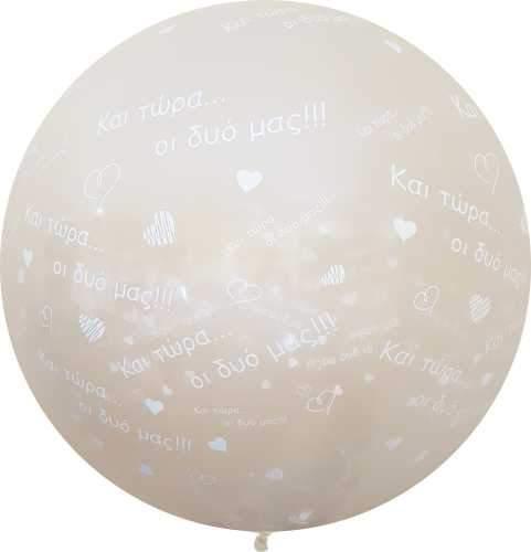 Τεράστιο μπαλόνι τυπωμένο 'Και τώρα οι δυό μας'