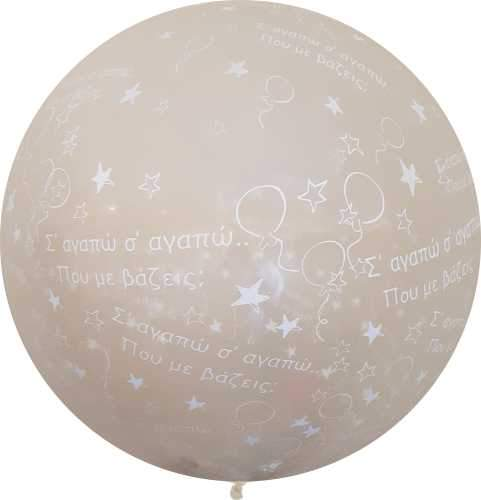 Τεράστιο μπαλόνι τυπωμένο 'Σ'αγαπώ'