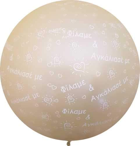 Τεράστιο μπαλόνι τυπωμένο 'Φίλα με'