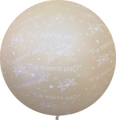 Τεράστιο μπαλόνι τυπωμένο 'Για πάντα μαζί'