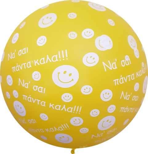 Τεράστιο μπαλόνι τυπωμένο 'Να σαι πάντα καλά' κίτρινο
