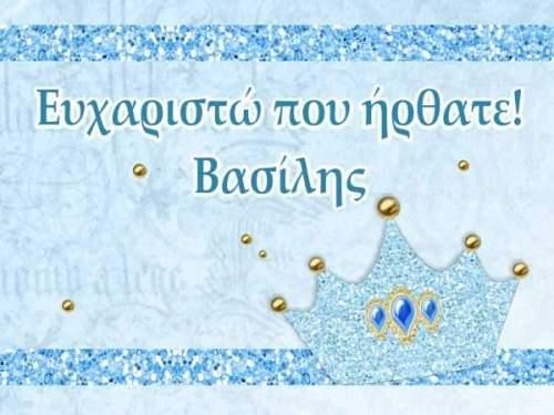 Ευχαριστήριο καρτάκι βάπτισης κορώνα