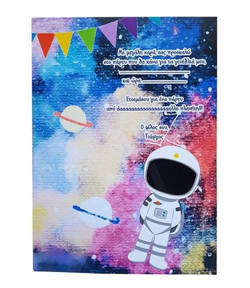 Προσκλητήριο πάρτυ μονή κάρτα Διάστημα (10 τεμ)