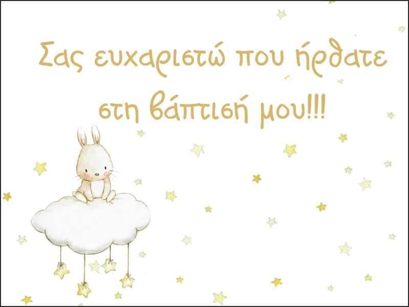 Ευχαριστήριο καρτάκι βάπτισης Κουνελάκι & αστεράκια