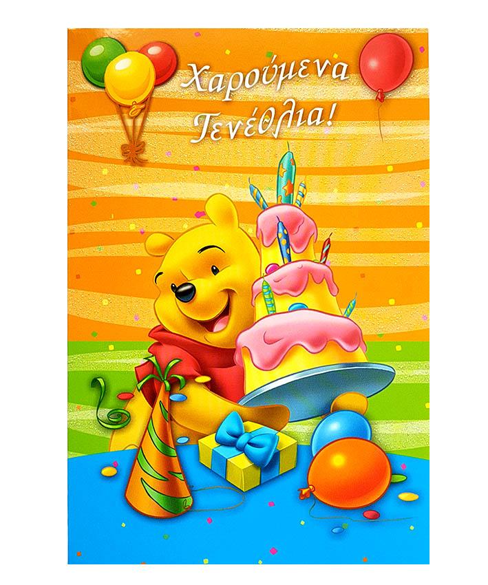 Ευχετήρια Κάρτα Winnie the Pooh