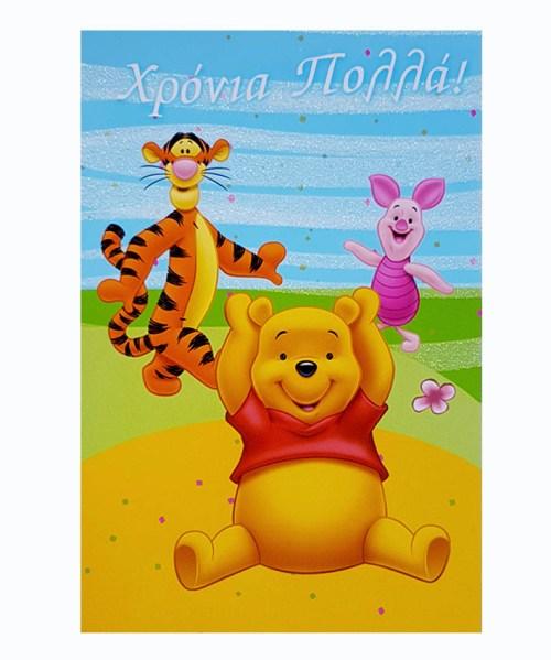 Ευχετήρια Κάρτα Winnie & Friends με φάκελο