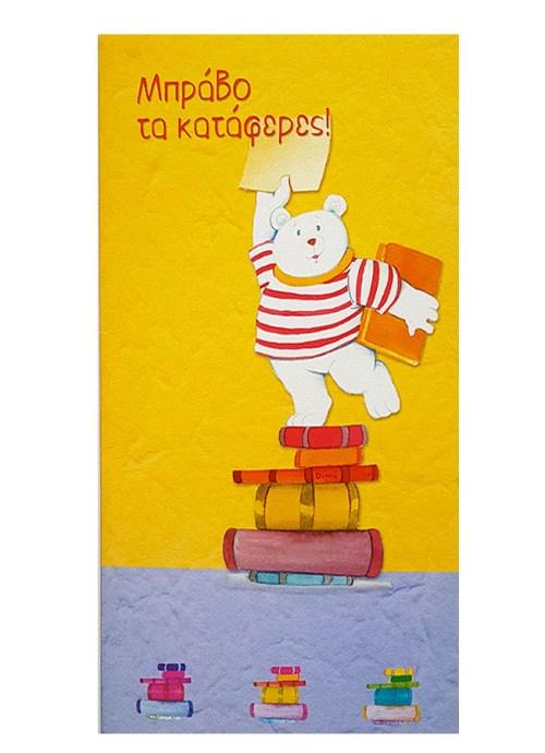 Ευχετήρια Κάρτα Αποφοίτηση Αρκουδάκι