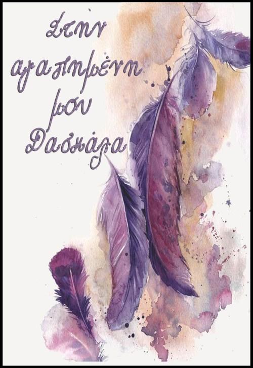 Ευχετήρια Κάρτα Φτερά για τη Δασκάλα
