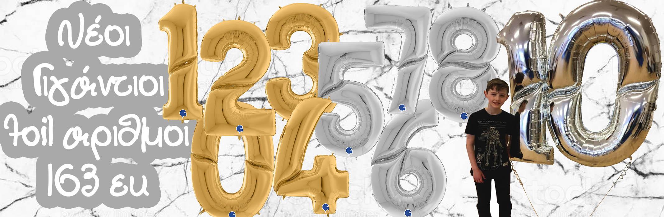γιγάντιοι αριθμοί μπαλόνια
