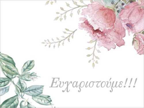 Ευχαριστήριο καρτελάκι γάμου Aquarela flowers