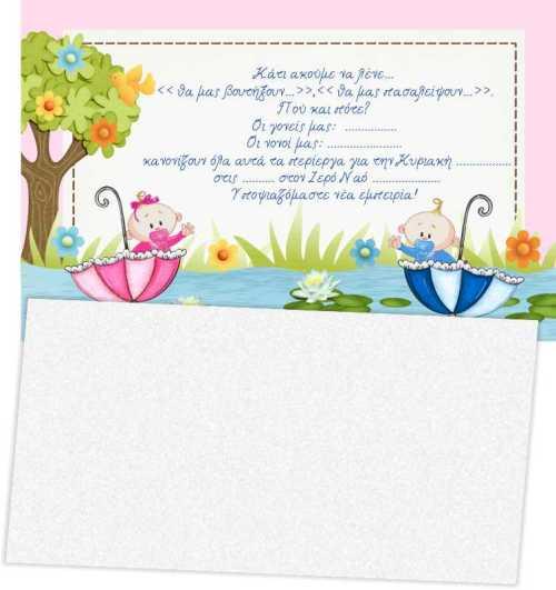 Προσκλητήριο για δίδυμα με φάκελο Ομπρελίτσες