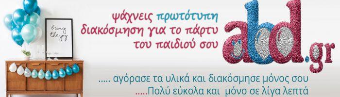 abd.gr