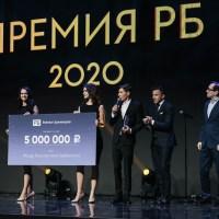 В Барвихе назвали победителей международной премии «РБ»