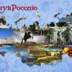 Победителей конкурса-флешмоба «Я хочу в Россию» ждет поездка на историческую Родину