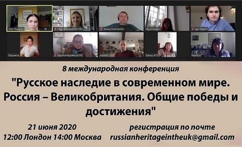 Восьмая конференция «Русское наследие в современном мире» прошла в Лондоне