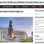 Экскурсию по памятникам русской истории и культуры на Украине можно совершить онлайн