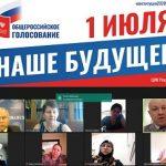 Круглый стол по голосованию в Конституцию РФ объединил соотечественников из разных городов Ливана