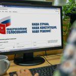 Открыта «горячая линия» по голосованию по поправкам в Конституцию РФ