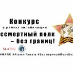 Определились победители международного конкурса «Бессмертный полк - без границ»