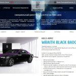 «Авилон» предложил интегрированное решение для онлайн-покупки автомобилей Rolls-Royce