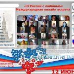 Школьники из двенадцати стран приняли участие в онлайн-встрече «О России с любовью»