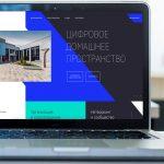 Более 30 тысяч человек посетили «Цифровое деловое пространство» онлайн