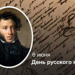 «Будем и дальше совместно работать над развитием потенциала русского языка как фактора глобального наследия человечества»