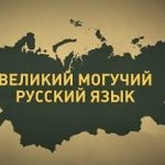 Новый брэйн-ринг Шмелёвского конкурса посвящен русскому языку