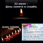 «Знаем, помним, чтим»: круглый стол, посвящённый Дню памяти и скорби состоялся в Алма-Ате