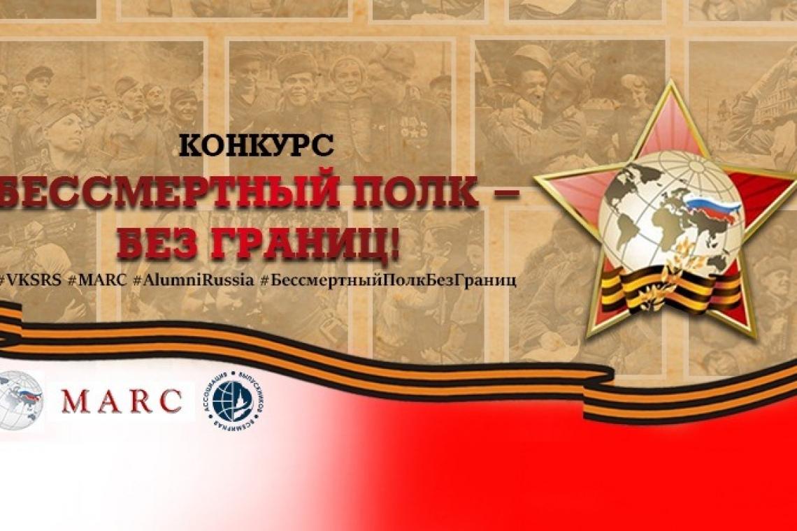 Определились номинанты конкурса «Бессмертный полк - без границ»