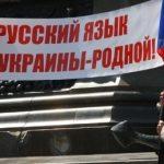 В Украине призывают остановить дискриминацию русскоговорящего населения